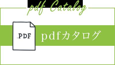 pdfカタログ