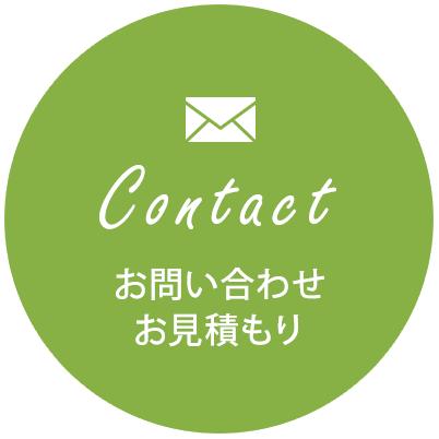 Contact/商品会社についてのお問合せはこちらから