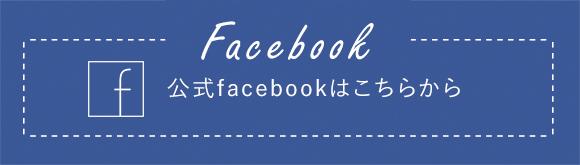 facebook 公式facebookはこちら