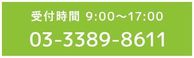 受付時間 9:00〜17:00/03-3389-8611